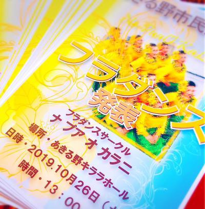 ナプアオカラニあきる野 市民文化祭にて!について