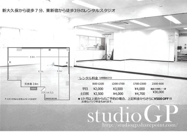 スタジオGPのイメージ
