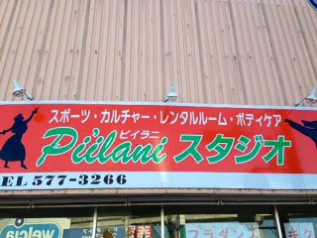 Piilani スタジオのイメージ