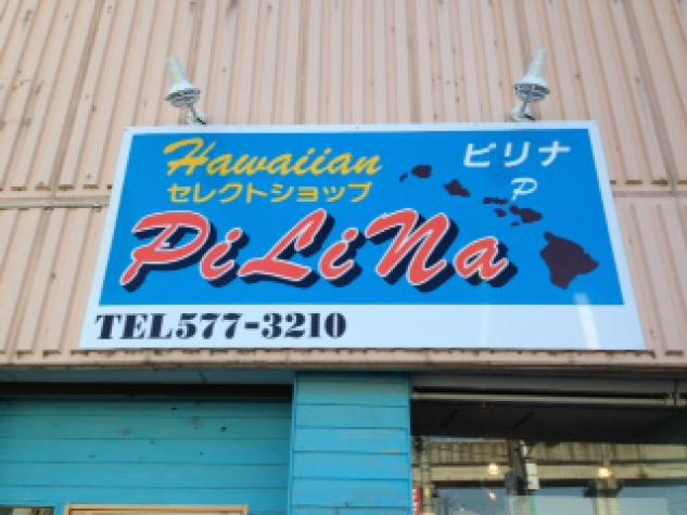 HawaiianセレクトショップPiLiNaのイメージ