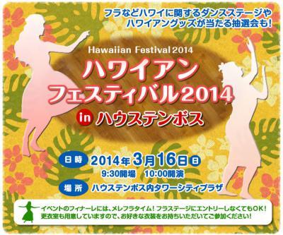 ハワイアンフェスティバル2014での出店募集について