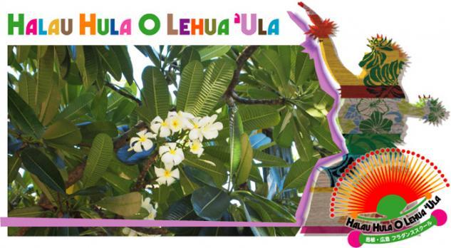 Halau Hula O Lehua Ula  島根校のイメージ