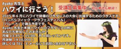 9月スタート★Ayako先生とハワイに行こう!について
