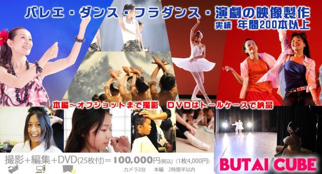 フラダンス撮影 BUTAI CUBEのイメージ
