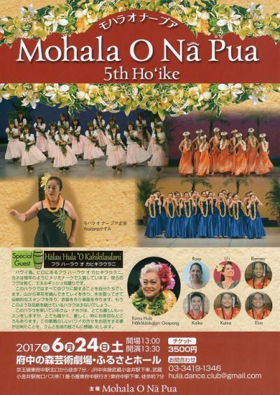 Mohala O Nā Pua ホイケ開催について