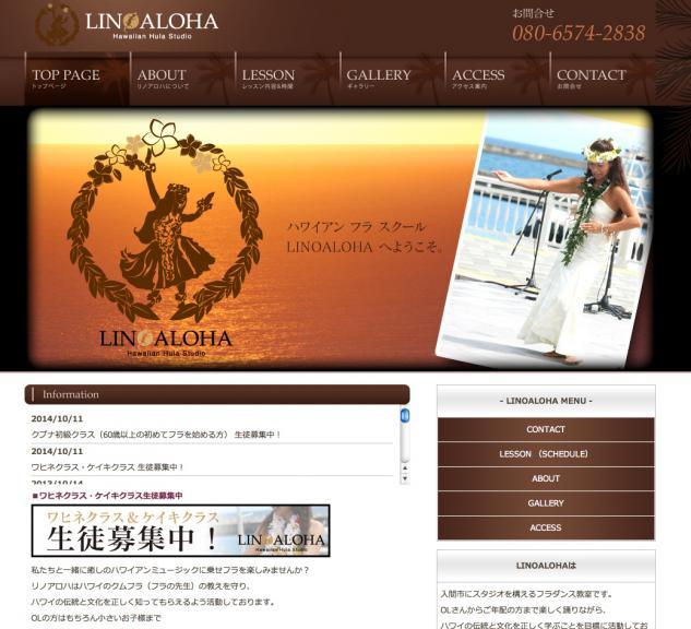 リノアロハ フラ スタジオのイメージ
