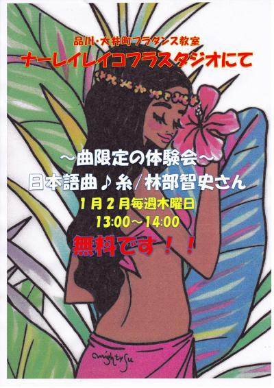 ♪糸/林部智史 1月2月限定で無料体験会を開催します!!について