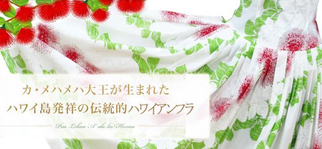 Pua lehua 'A 'ala ka Honua 名古屋植田スタジオのイメージ