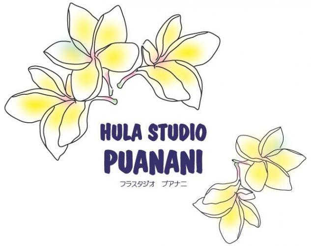 フラスタジオ・プアナニのイメージ