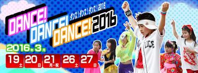 サマーランド第12回ダンス、ダンス、ダンス2016出演決定!について