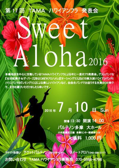 第17回TAMAハワイアンフラ発表会2016年7月10日(日)について