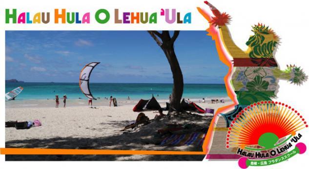 Halau Hula O Lehua'Ula 江津のイメージ