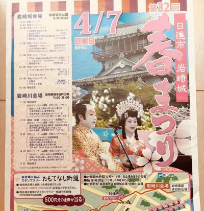 明日は日進市の岩崎城春まつりで踊ります。について