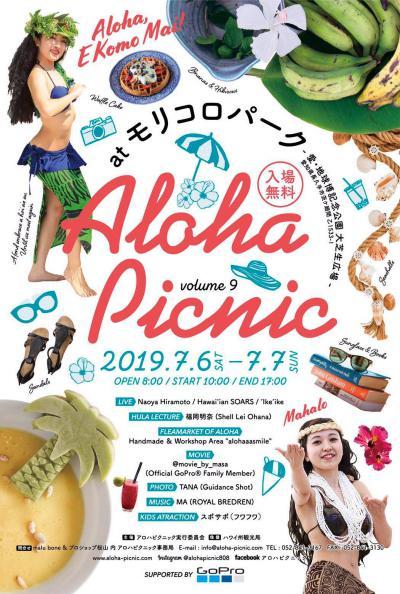 Aloha Picnic in モリコロパークに出演しますについて