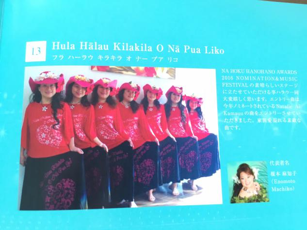 Hula Hālau Kilakila O Nā Pua Liko(フラ ハーラウ キラキラ オ ナ...のイメージ