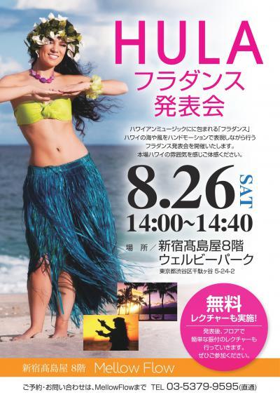 8/26 (土)新宿高島屋でフラダンス発表会!について
