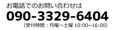 無料体験レッスン受付中!について