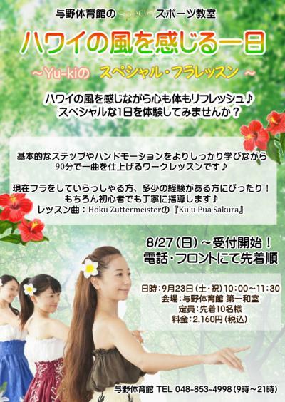 1DAY スペシャル・フラレッスン!について