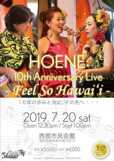 HOENE10周年ライブについて