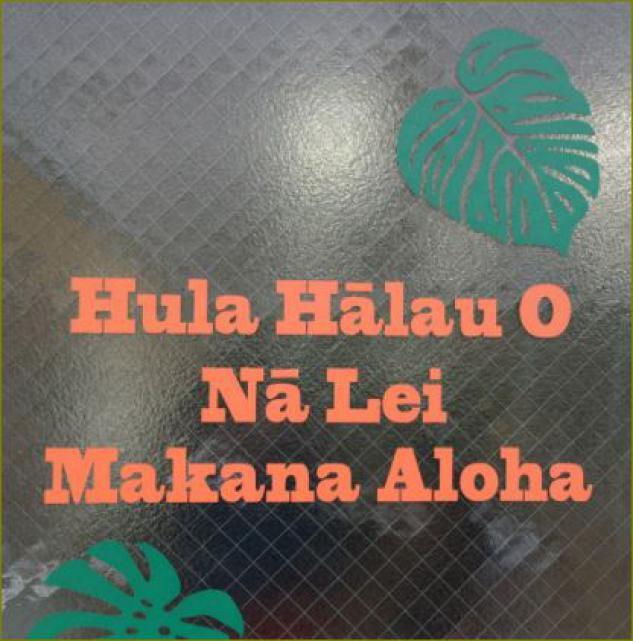 Hula Halau O Na Lei Makana Alohaのイメージ