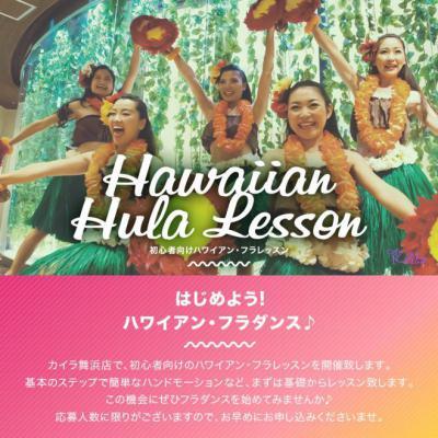 初心者向けハワイアン・フラダンス レッスン開催について