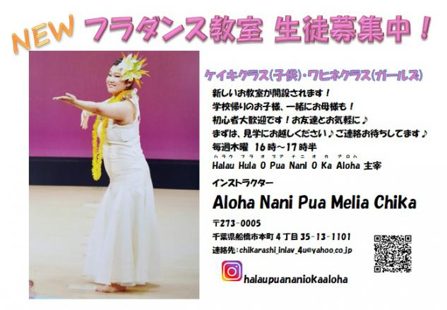 Aloha Nani Pua Meliaのイメージ