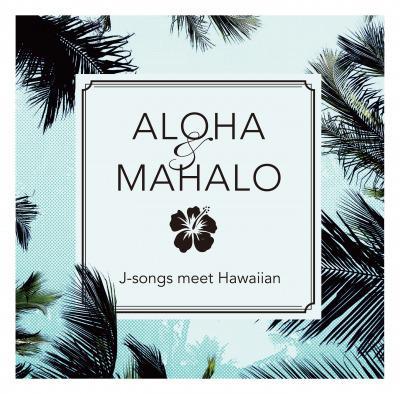 Aloha & Mahalo 発売されますについて
