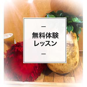 入会金3000円→只今無料キャンペーン期間中について