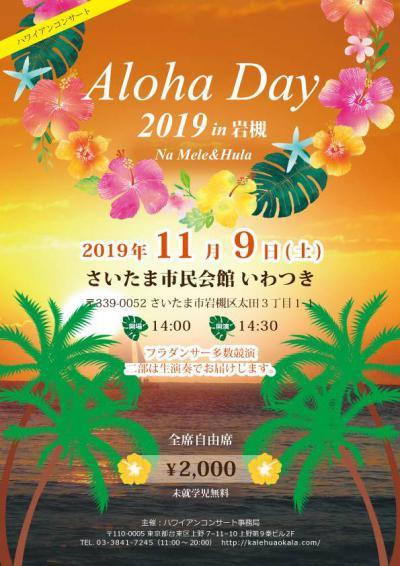 Aloha Day 2019 in岩槻について