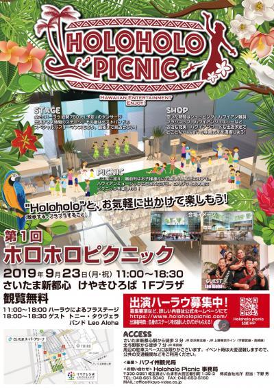 第1回Holoholo Picnic開催について