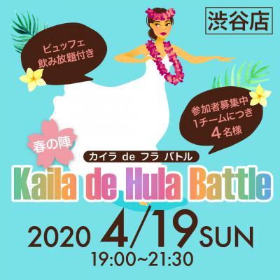 【カイラ deフラバトル~春の陣~】カイラ カフェ&テラスダイニング 渋谷店で開催決定!について