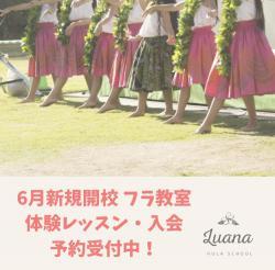 Luana Hula School外観